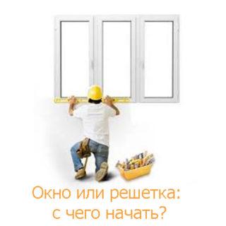 okno-ili-reshetka